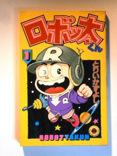 Volume 1 kun robot (ladybug Comics) (1982) ISBN: 409140491X [Japanese Import]