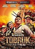 トブルク戦線 -HDリマスター版- [DVD]