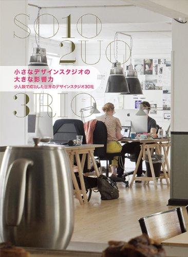 小さなデザインスタジオの、大きな影響力 ―少人数で成功した世界のデザインスタジオ30社