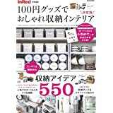 InRed インテリア BOOK 100円グッズでおしゃれ収納インテリア 小さい表紙画像