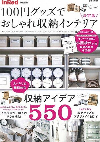 InRed インテリア BOOK 100円グッズでおしゃれ収納インテリア 大きい表紙画像