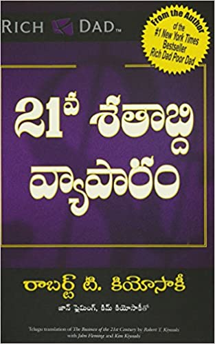The Business Of The 21st Century Telugu Edition Robert T