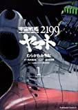 Space Battleship Yamato 2199 Vol.1 (Kadokawa Comics Ace) Manga