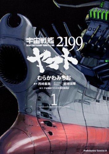Space Battleship Yamato 2199 Vol.1 (Kadokawa Comics Ace) Manga