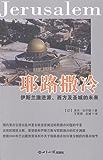 耶路撒冷(伊斯兰激进派、西方及圣城的未来)