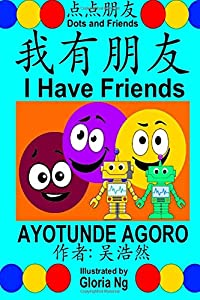 I Have Friends: A Bilingual Chinese-English Simplified Edition Book about Friendship (Dots and Friends) (Volume 1) (Chinese and English Edition)