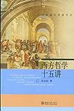 西方哲学十五讲 (名家通识讲座书系)