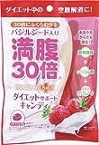 満腹30倍 ダイエットサポートキャンディ イチゴミルク