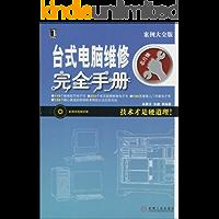 台式电脑维修完全手册 (硬件工程师维修技能速成系列)
