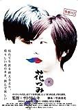 Japanese Movie - Seishun H2 Hanatsumi [Japan DVD] DABA-4126