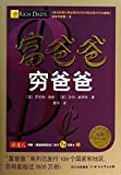 img - for Rich Dad Poor Dad (Chinese Edition) book / textbook / text book