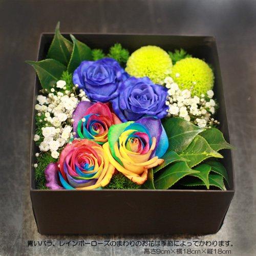ブルーローズ 青いバラ 2本とレインボーローズ 虹色バラ 3本のBOXアレンジメント B00G75LB0K