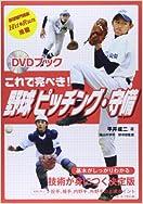 DVDブック これで完ぺき!野球ピッチング・守備