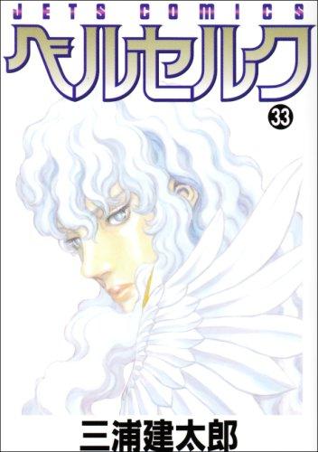 ベルセルク 33 (ジェッツコミックス)