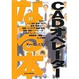 なる本 CADオペレーター (なる本シリーズ)