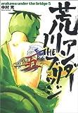 荒川アンダー ザ ブリッジ 5 (ヤングガンガンコミックス)