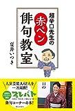 超辛口先生の赤ペン俳句教室
