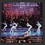 The Music of Chen Yi%3A Symphony No%2E 2