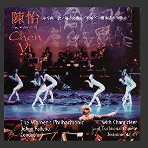 The Music of Chen Yi: Symphony No. 2 and other works