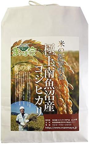 特別栽培米!南魚沼産コシヒカリ(玄米)10kg