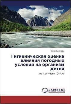 Book Gigienicheskaya otsenka vliyaniya pogodnykh usloviy na organizm detey: na primere g. Omska (Russian Edition)
