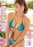 堀田ゆい夏 4 Pieces BOX [DVD]