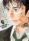 マイホームヒーロー(6) (ヤンマガKCスペシャル)