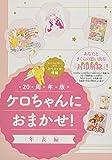 Card Captor Sakura 20th Anniversary illustration's collection