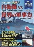 自衛隊vs世界の軍事力 (マイウェイムック)