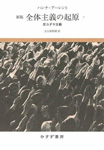 全体主義の起原 1――反ユダヤ主義 【新版】
