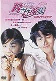 B型の彼氏 スタンダード・エディション [DVD]