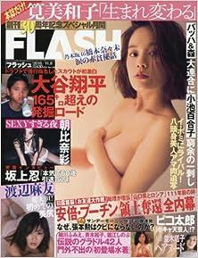 [雑誌] FLASH 2016-11-08号