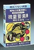 アミノール化学研究所 微量要素8 植物のビタミン剤 400g