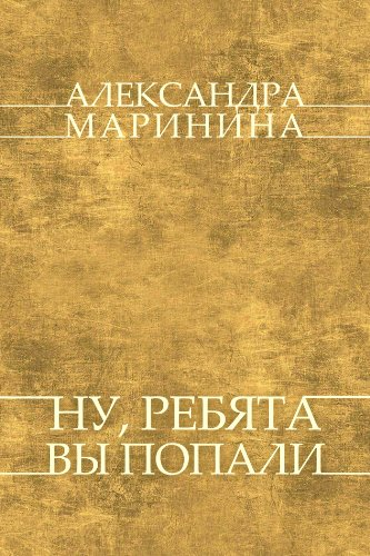 Nu, rebjata,  vy popali: Russian Language (Russian Edition)