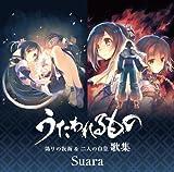 Suara - Utawareru Mono Itsuwari No Kamen & Futari No Hakuoro Kashu [Japan CD] KIGA-29