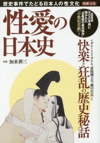 性愛の日本史 (別冊宝島)
