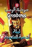 Goosebumps: Night of The Living Dummy II (Arabic) (Hindi Edition)
