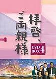 [DVD]拝啓、ご両親様 DVD-BOX4