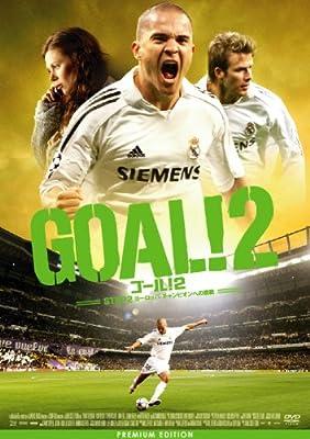 GOAL!2 STEP2 ヨーロッパ・チャンピオンへの挑戦(2007年)