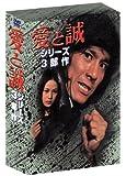 あの頃映画 「愛と誠 シリーズ3部作<3枚組>」 [DVD]