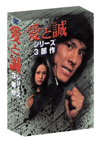 Japanese Movie - Ai To Makoto Series 3 Busaku (3DVDS) [Japan DVD] DA-5341