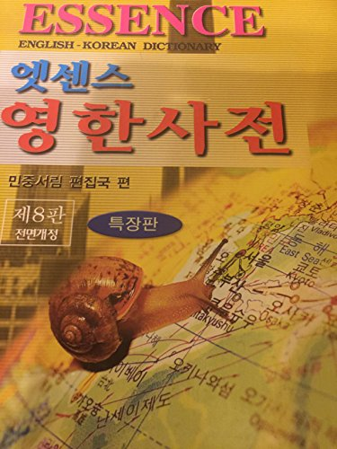 Minjung's Essence English-korean Dictionary 8th Edition