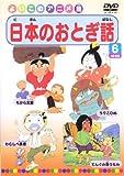 日本のおとぎ話6(4話) [DVD]