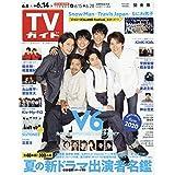 週刊TVガイド 2019年 6/14号