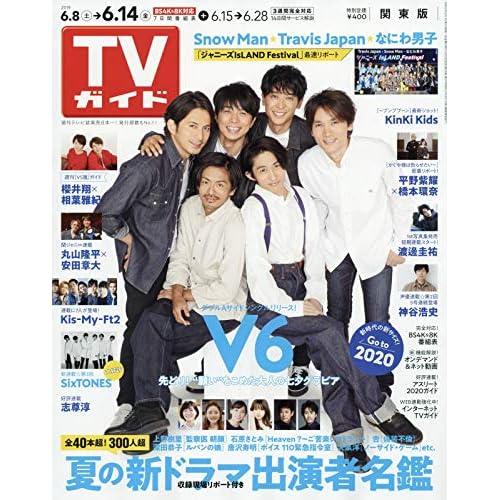 週刊TVガイド 2019年 6/14号 表紙画像