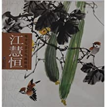 Jiang Huiheng - The beautiful freehand bird and flower selection (Chinese Edition)