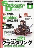 Software Design (ソフトウェア デザイン) 2009年 06月号 [雑誌]