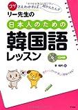 CD付き リー先生の日本人のための韓国語レッスン