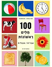 My First 100 Hebrew Words (Hebrew / English) For Children and Adults: Beautiful and colorful pictures to learn everyday words in Hebrew.