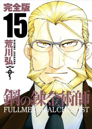 鋼の錬金術師 完全版(15) (ガンガンコミックスデラックス)